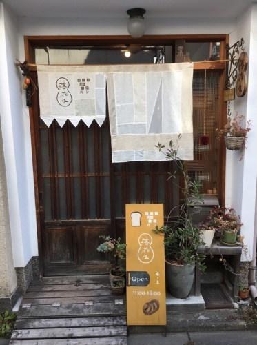 京都・落花生_f0329586_13253643.jpg