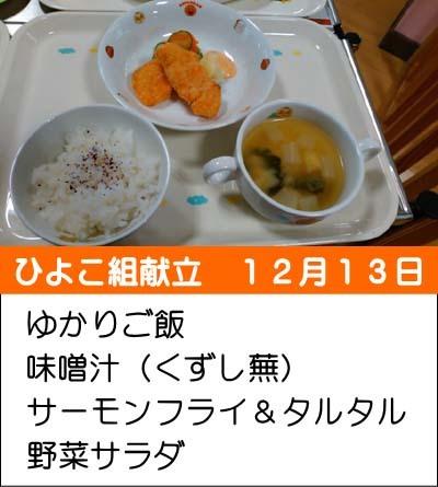 ひよこ組 12月給食献立の一例_d0353789_13275719.jpg