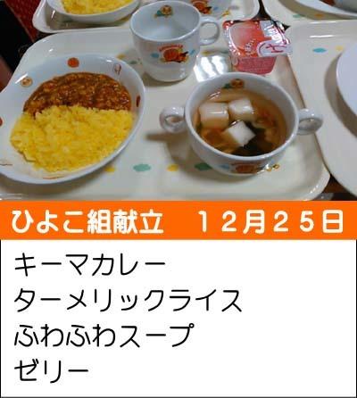 ひよこ組 12月給食献立の一例_d0353789_13282407.jpg