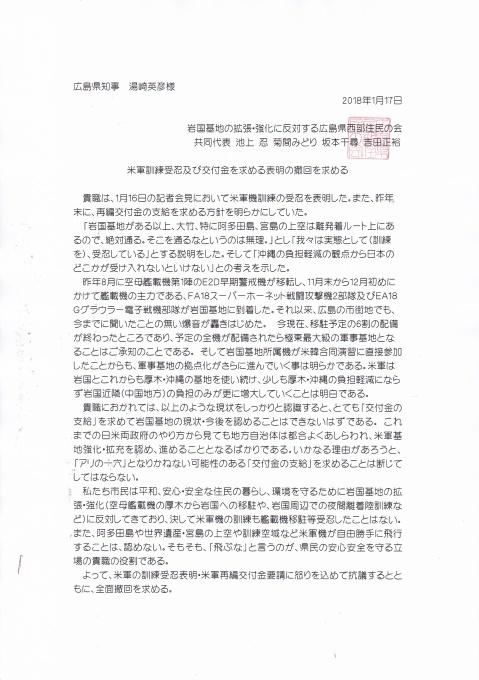広島県知事に抗議 西部住民の会_e0094315_19063292.jpg