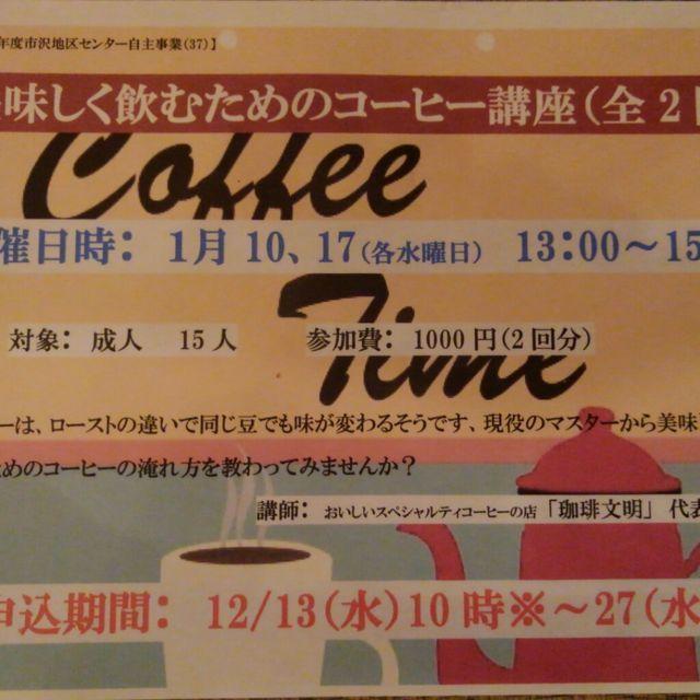 コーヒー講座終了しました~_e0120837_21000283.jpg