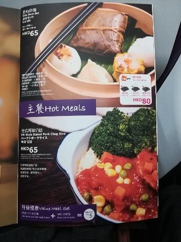 香港エクスプレスのメニュー_b0248150_20010831.jpg