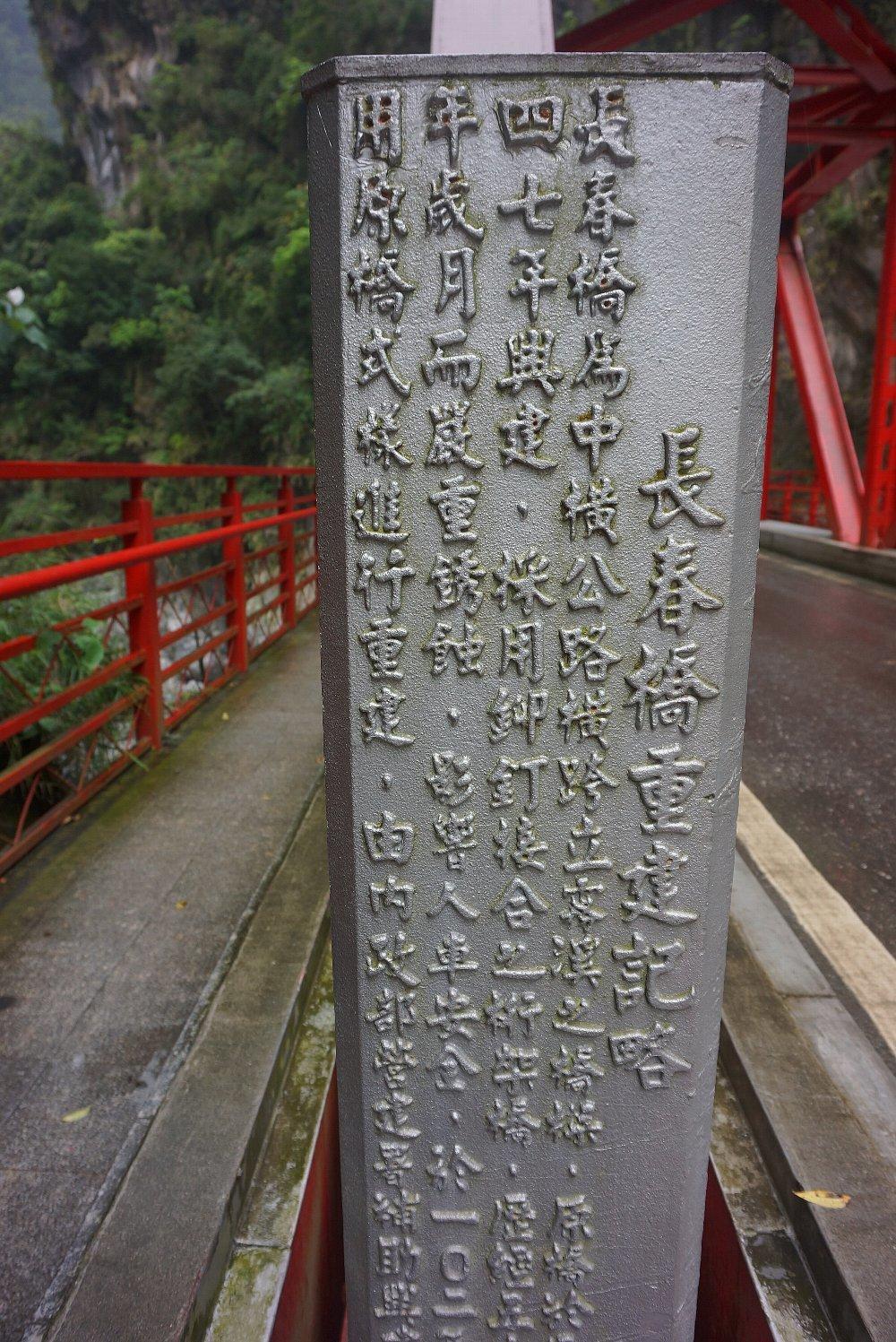 太魯閣峡谷(タロコきょうこく)_c0112559_07221240.jpg