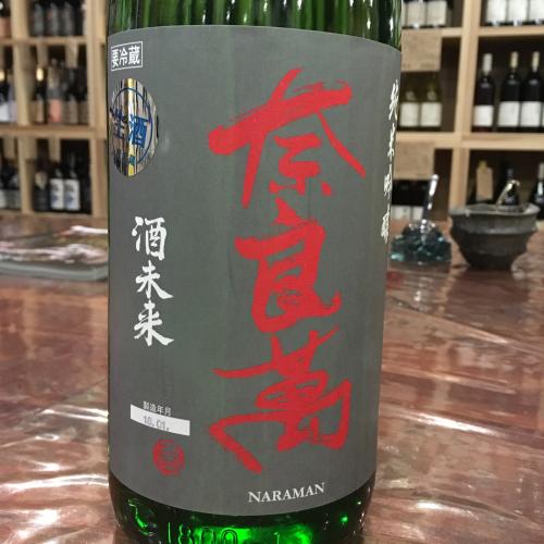 奈良萬 酒未来入荷により・・_e0340462_00220319.jpg
