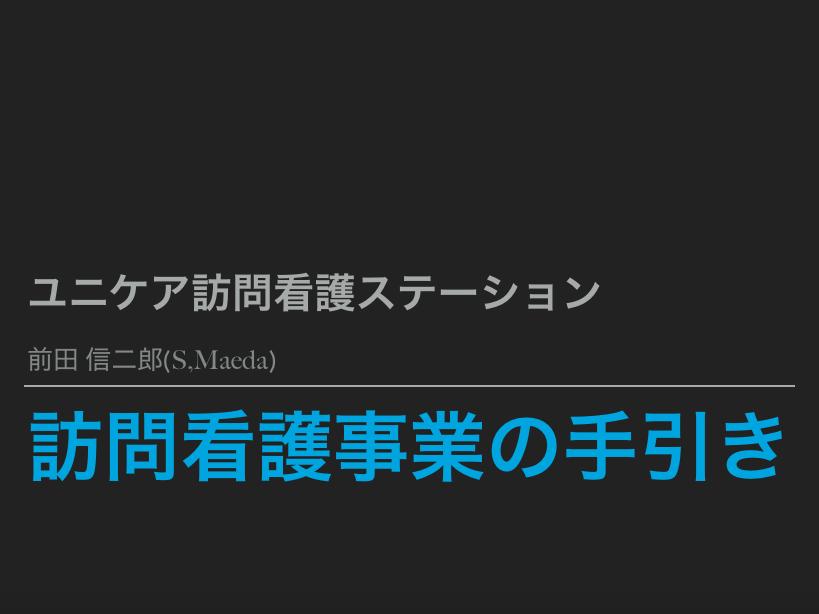 定例勉強会 〜制度について〜_f0283066_19214934.png