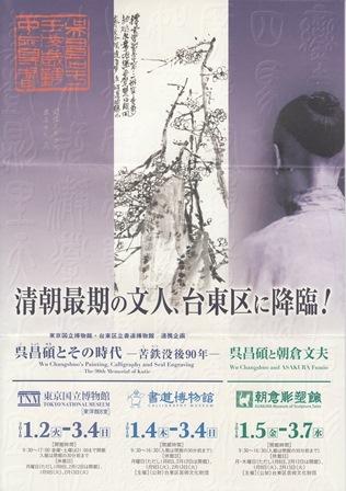 特集「呉昌碩と朝倉文夫」_e0126489_16392545.jpg