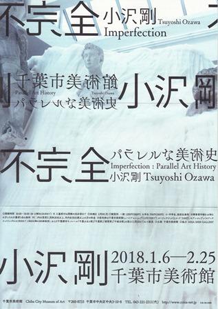 「小沢剛 不完全 パラレルな美術史」_e0126489_17534414.jpg