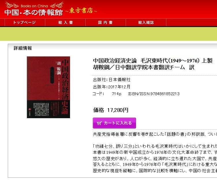 東方書店サイト、『中国政治経済史論 毛沢東時代』を紹介_d0027795_09242011.jpg