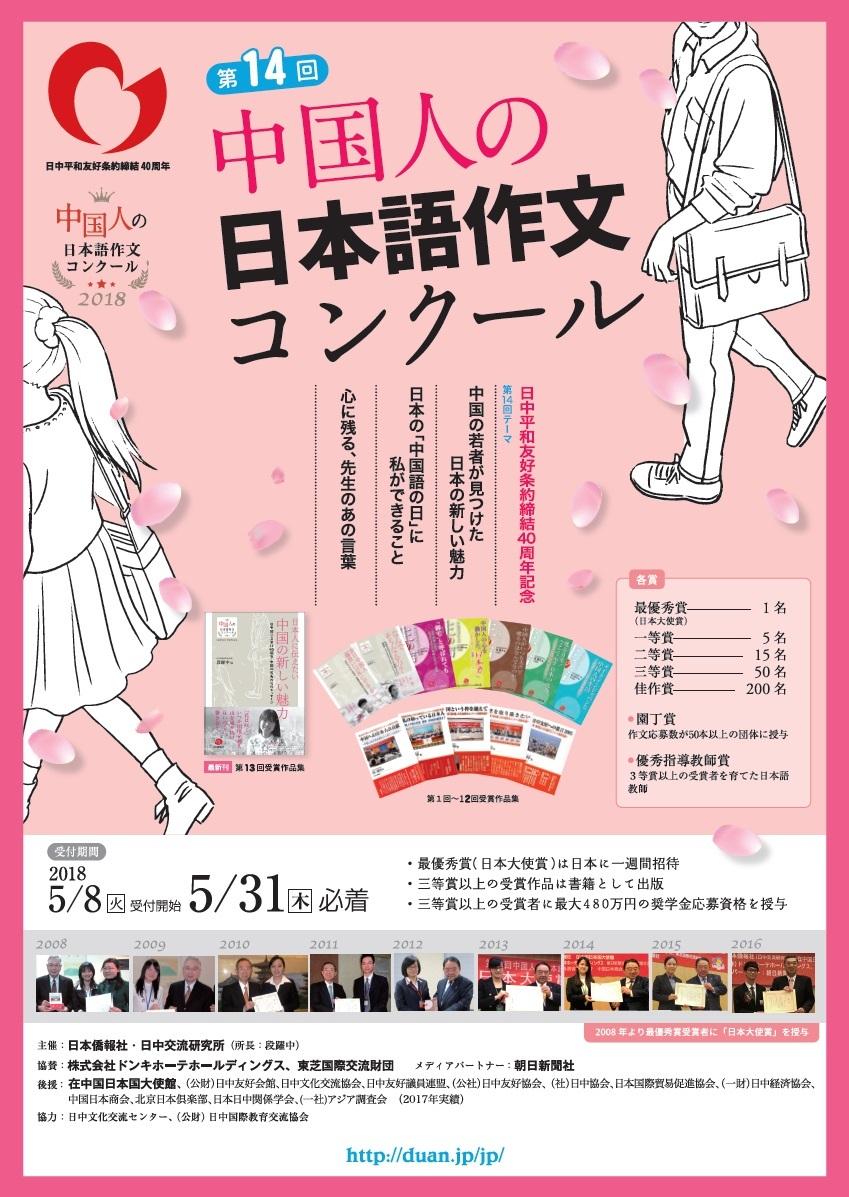 「中国の若者が見つけた日本の新しい魅力」第14回「日本語作文コンクール」募集要項を発表_d0027795_12200318.jpg