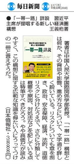 日本僑報社の最新刊『「一帯一路」詳説』、毎日新聞「ブックウオッチング」が紹介_d0027795_12360679.jpg