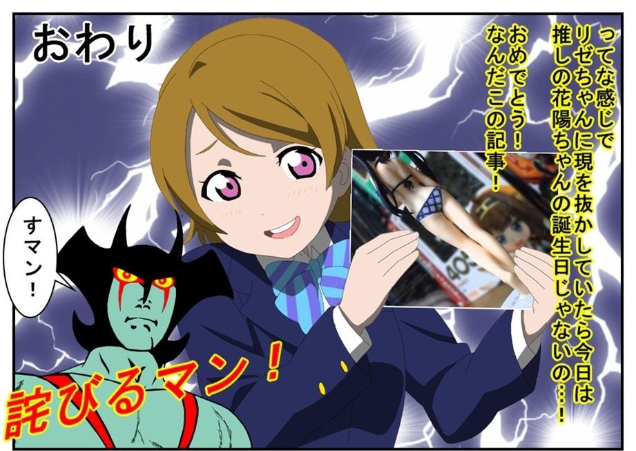 【漫画で雑記】プライズフィギュア化した時、リゼちゃんの安定感凄いねって話。_f0205396_21191677.jpg