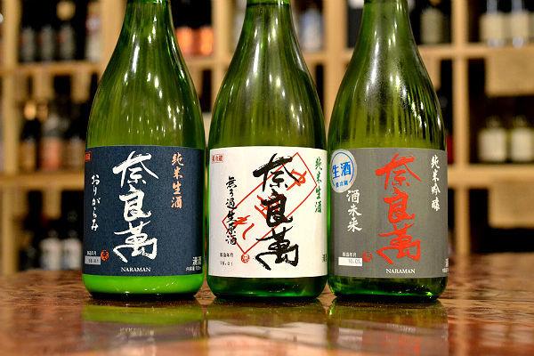 奈良萬生酒3種_d0367608_18090141.jpg