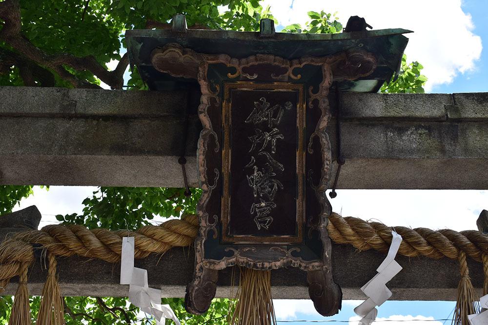 太平記を歩く。 その186 「御所八幡宮」 京都市中京区_e0158128_21590114.jpg