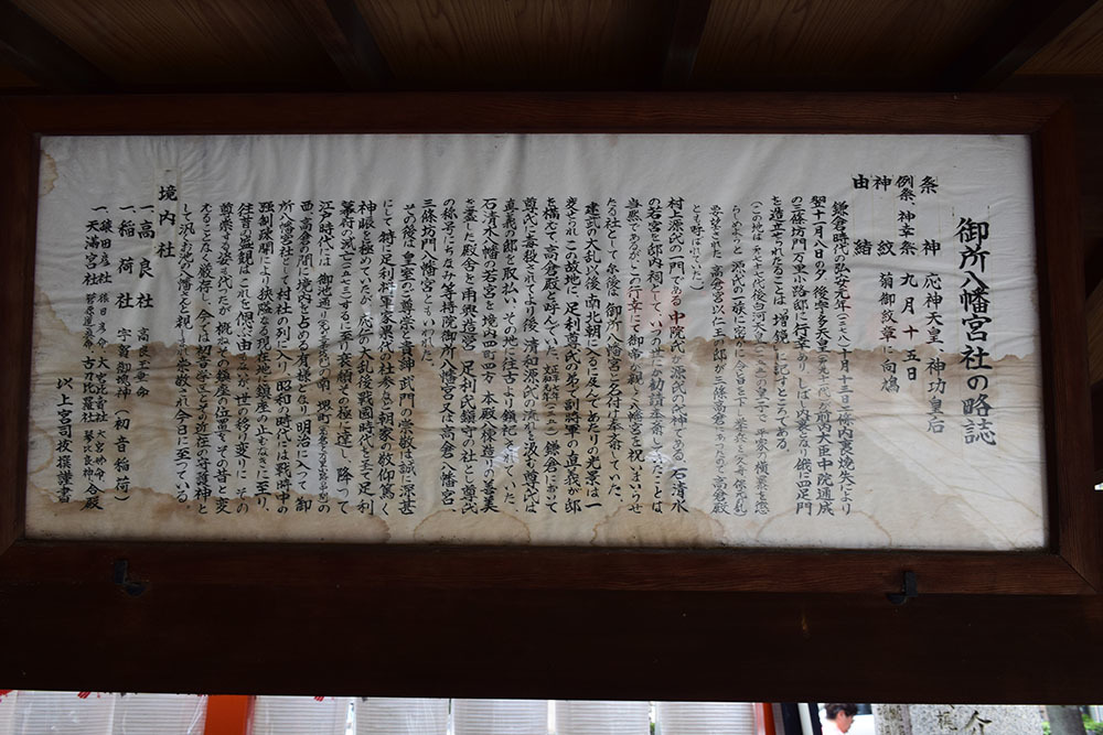 太平記を歩く。 その186 「御所八幡宮」 京都市中京区_e0158128_21590588.jpg