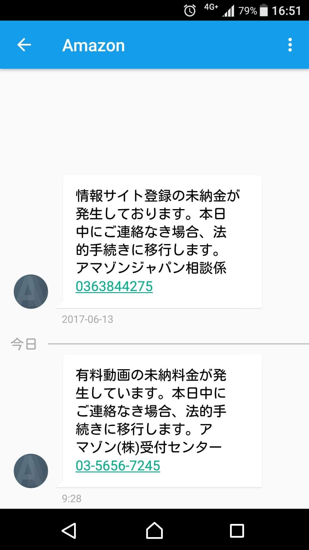 アマゾンを語る詐欺にご注意!!_f0373339_1652653.jpg