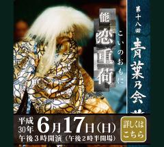 第18回青葉乃会「恋重荷」( 1 )