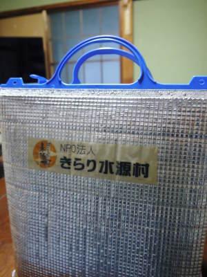『陽だまり弁当』が届きました!熊本県菊池市のNPO法人「きらり水源村」の 心温まる取り組みを紹介! _a0254656_17170388.jpg