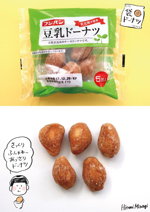 【袋ドーナツ】フジパン「豆乳ドーナツ」【乳化剤不使用なんだって】_d0272182_21452069.jpg
