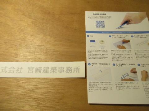 カッティングシートをネット注文して自分で貼る_d0057215_19094856.jpg