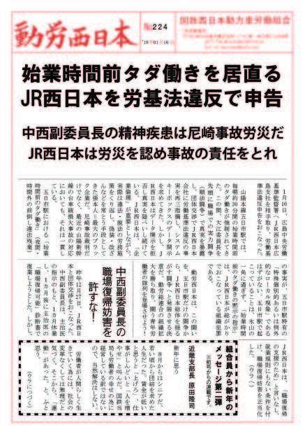 本部情報224号~始業時間前タダ働きを居直るJR西日本を労基法違反で申告。中西副委員長の精神疾患は尼崎事故労災だ。JR西日本は労災を認め事故の責任をとれ_d0155415_20111271.jpg