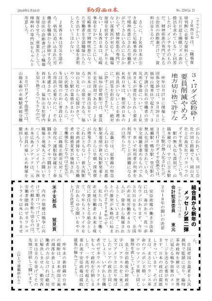本部情報224号~始業時間前タダ働きを居直るJR西日本を労基法違反で申告。中西副委員長の精神疾患は尼崎事故労災だ。JR西日本は労災を認め事故の責任をとれ_d0155415_20111502.jpg