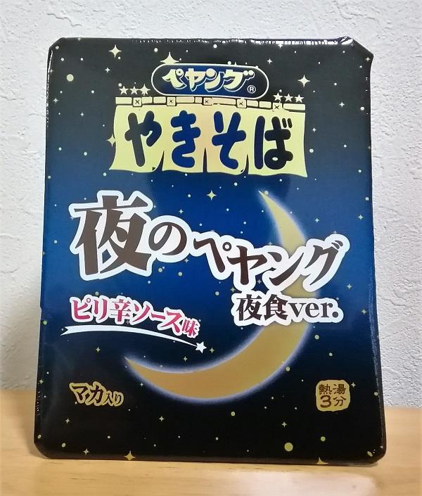 夜のペヤング 夜食Ver.~A Yakisoba for night._b0081121_604083.jpg