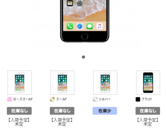 ドコモiPhone7 Plusの在庫あり!新規一括投げ売りで売り切れ間近 - 白ロム転売法