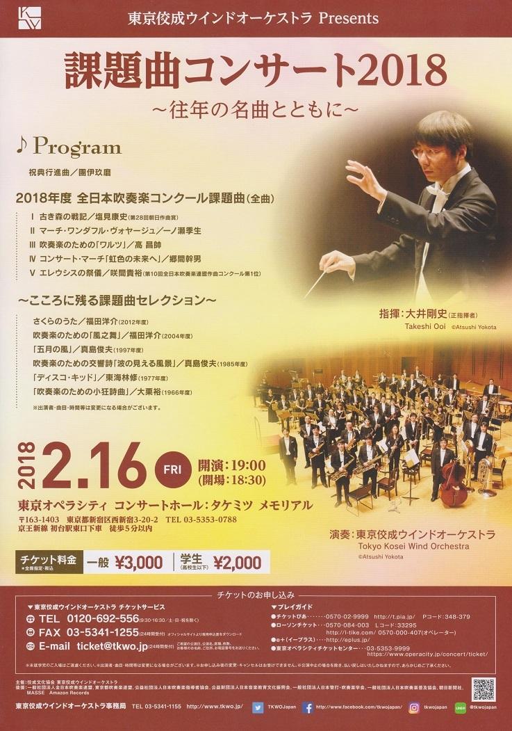 宣伝】東京佼成ウインドオーケストラ Presents「課題曲コンサート2018 ...