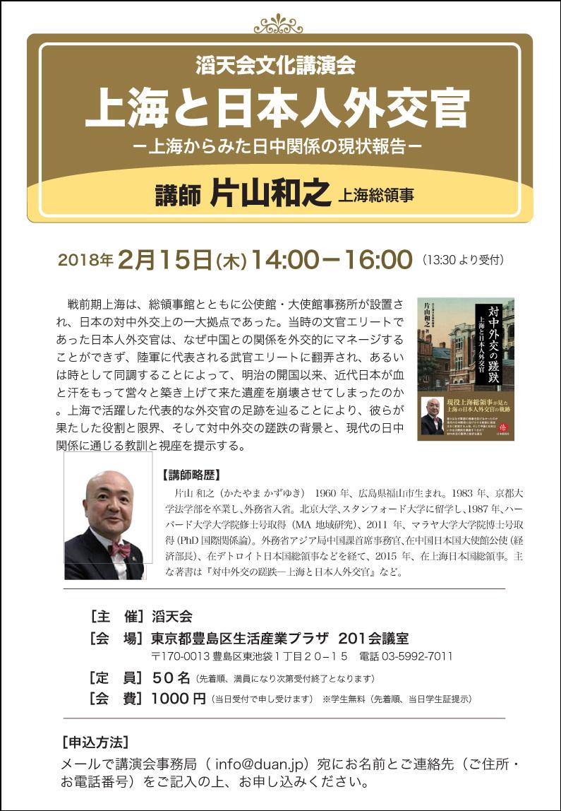 滔天会文化講演会2月15日開催のご案内、片山和之上海総領事が講演_d0027795_14434292.jpg
