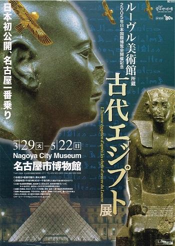 古代エジプト展_f0364509_18010161.jpg