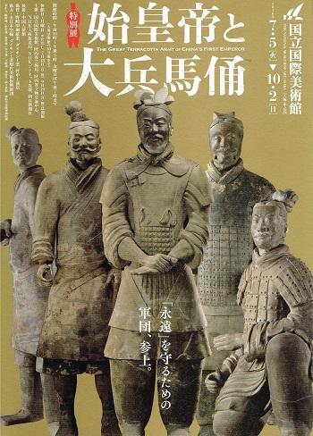 始皇帝と大兵馬俑_f0364509_20283932.jpg