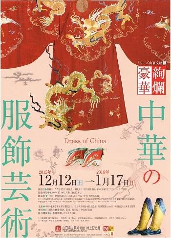 中華の服飾芸術_f0364509_22183528.jpg