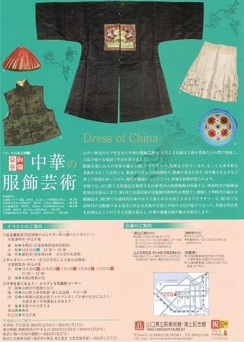 中華の服飾芸術_f0364509_22184278.jpg