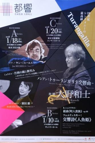 大野和士指揮 東京都交響楽団 2018年 1月20日 東京芸術劇場_e0345320_21201860.jpg