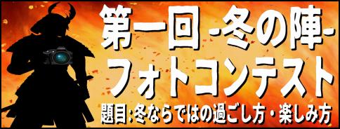 松山店プロデュースのフォトコンテスト開催!_b0163075_16202981.png