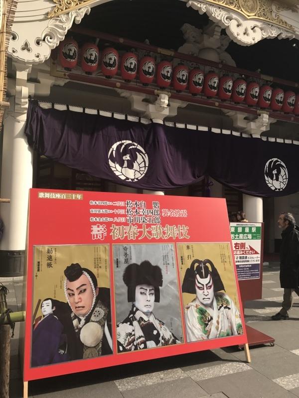 初春大歌舞伎  高麗屋襲名披露(歌舞伎座)_c0366777_00273774.jpg