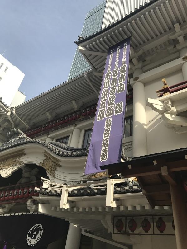 初春大歌舞伎  高麗屋襲名披露(歌舞伎座)_c0366777_00310888.jpg
