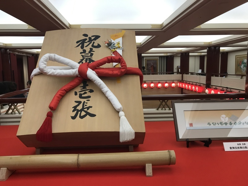 初春大歌舞伎  高麗屋襲名披露(歌舞伎座)_c0366777_00381095.jpg