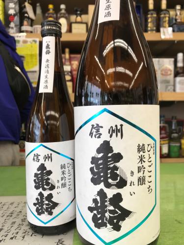 日本酒「信州亀齢 ひとごこち」吉祥寺の酒屋より_f0205182_13335657.png