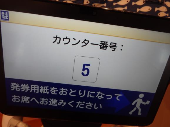 はま寿司          豊中小曽根店_c0118393_10270359.jpg