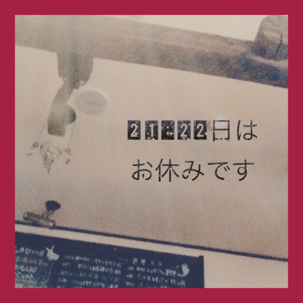 〜〜お休み〜〜_e0092612_10121314.jpg