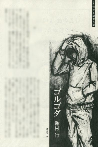 「小説新潮」2018年2月号 挿絵_b0136144_01401568.jpg
