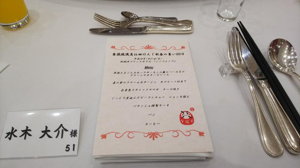 新春の集いに~_d0051146_23213734.jpg