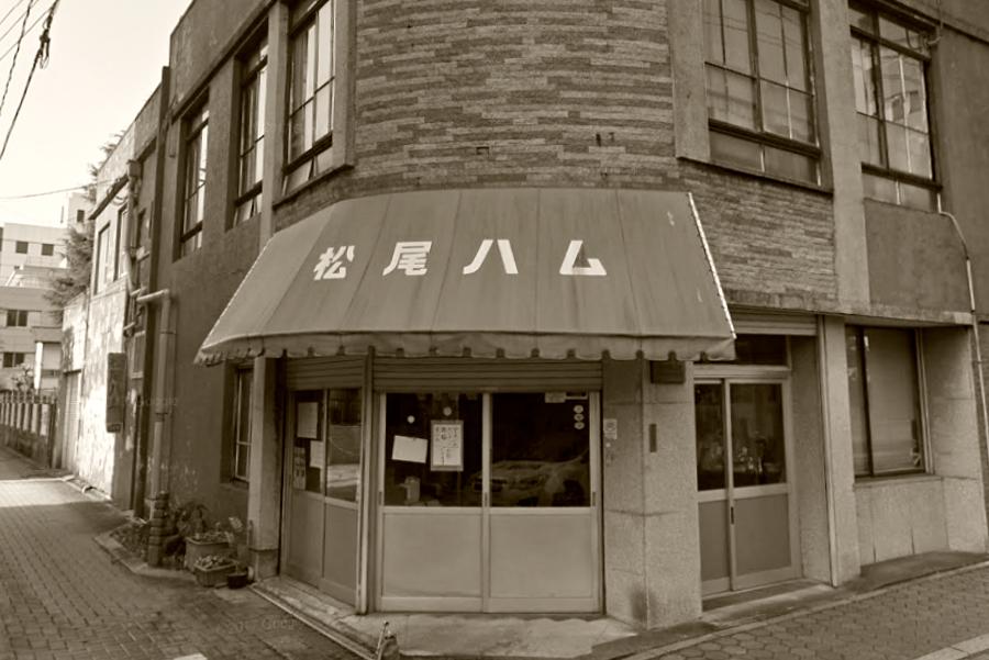 さようなら 松尾ハム製造所_c0211961_21480909.jpg