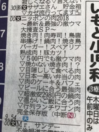 Meat 2018 in Japan._c0153966_12101633.jpeg