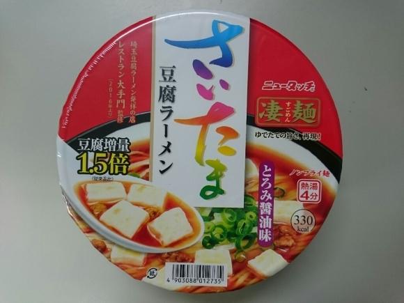 1/21夜勤飯  ニュータッチ さいたま豆腐ラーメン_b0042308_02301476.jpg