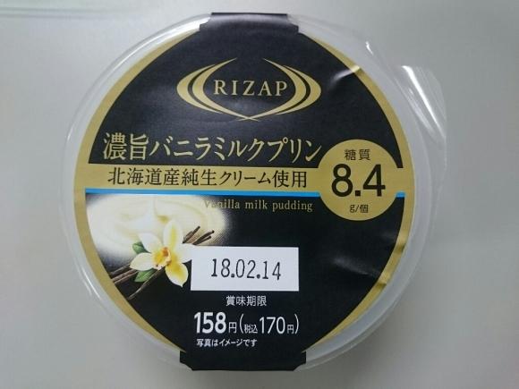 1/21夜勤飯  ニュータッチ さいたま豆腐ラーメン_b0042308_02302212.jpg