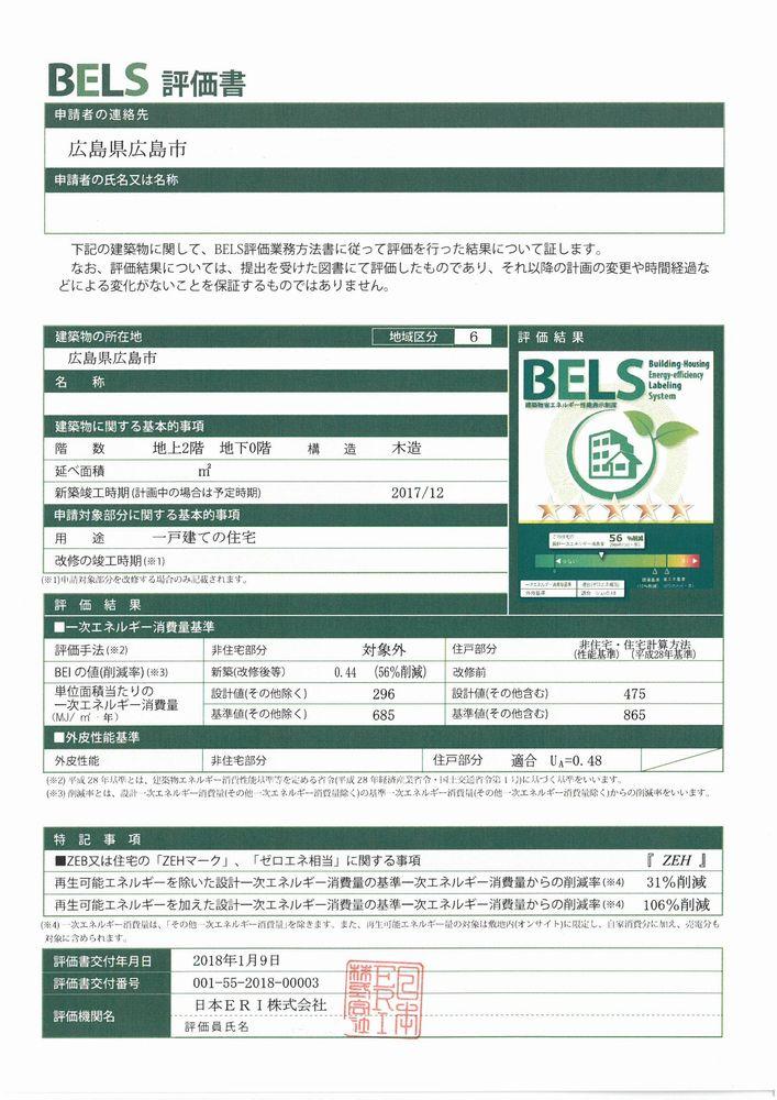 エヌテック第一号のBELS評価書。_b0131012_14533638.jpg