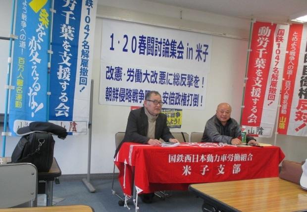 1月20日、18春闘をストライキで闘おう!春闘討論集会in米子(よなご)を開催しました_d0155415_03281581.jpg