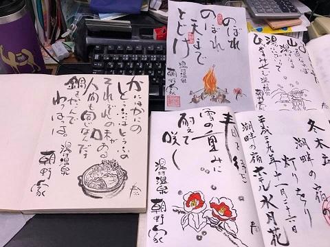 /// 冬の定番「雪椿」「蟹すき」「雪湯村」「とんど」 ///_f0112434_11390631.jpg